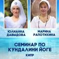 Рапотихина Марина и Давыдова Юлианна